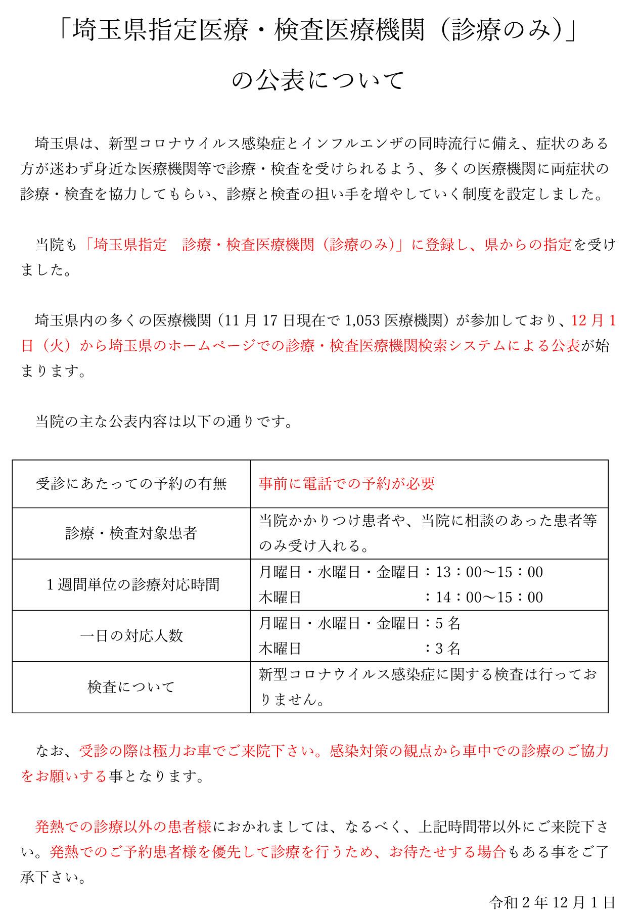コロナ 病院 指定 県 埼玉
